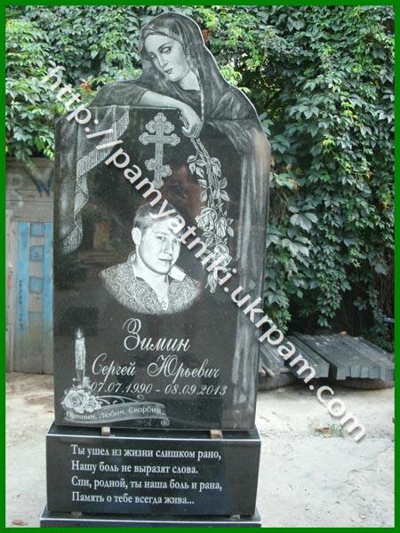 Цена на памятники белгорода цены и фото купить памятник фото и цена и где